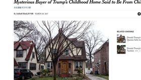 美國總統川普在紐約皇后區的兒時故居,約新台幣6000多萬元售出。(圖/翻攝自紐約時報)