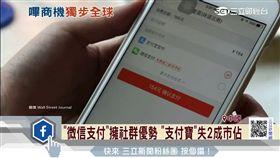 行動支付,Apple Pay,支付寶,微信支付,馬雲,阿里巴巴,淘寶