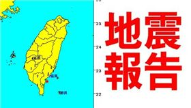 中央氣象局,地震