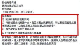 涉嫌打人黃姓仲介透過友人在臉書PO出澄清道歉文。(圖/翻攝自爆料公社)