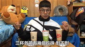 珍珠奶茶,YouTuber,雞腿 圖/翻攝自雞腿 Getwie YouTube