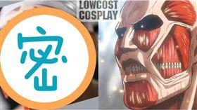 蟹肉棒,蟹肉,cosplay,進擊的巨人,巨人,超大型巨人,Lowcostcosplay 圖/翻攝自臉書