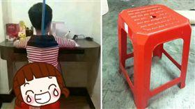 塑膠椅,洞,椅子,長竿,衣服,坐椅子,小孩,固定,矯正坐姿  圖/翻攝自爆料公社 https://goo.gl/RzmoE7