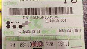 一名網友指他的轎車被人夾了一張停車收費單,車牌號碼、時間都不同,呼籲該繳費單車主快去繳費。(圖/翻攝「新竹爆料公社」)