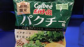 香菜口味,洋芋片(圖/王劭瑜攝影)