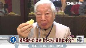 陳飛龍漢餅1200