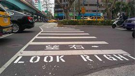 斑馬線,過馬路,望左,望右,標誌(圖/中央社)
