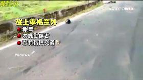 車禍幫錄影1200