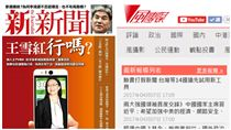 風傳媒,新新聞,收購,媒體 圖/翻攝自風傳媒、新新聞粉絲專頁