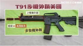 T91步槍/資料照