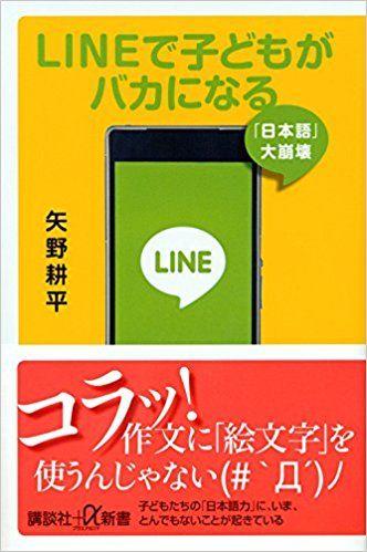 矢野耕平在2014年就曾出書《愛用LINE的孩子會變笨!――日語大崩盤》(圖/翻攝自amazon網站)