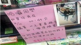 7-11朝陽大學門市同學忘付保險套/爆料公社