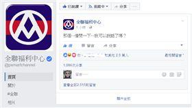 全聯福利中心臉書