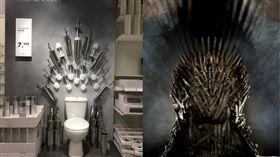 《冰與火之歌:權力遊戲》影集中象徵權力與王位的「鐵王座」,現實中卻被法國IKEA變成了馬桶。(圖/翻攝自ew)