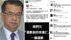 徐重仁私人臉書討拍/資料照、小聖蚊的治國日記臉書