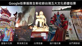 Google,街景服務,節慶,端午,龍舟,東港燒王船,燈會,中元祭,中秋節(google提供)