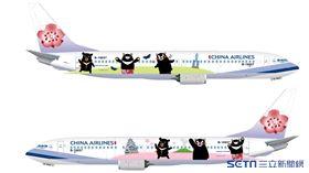 華航「三熊友達號彩繪機」。(圖/華航提供)