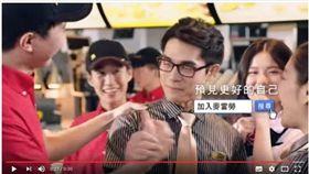 麥當勞下架徵才廣告(圖/翻攝自YouTube)
