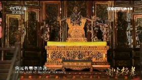 紫禁龍椅歪1800