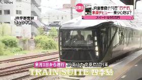 日奢華列車1600