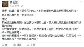 語文教師黃世宜說出死者父母聲明稿不同意見。(圖/翻攝臉書)