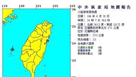 0430東台灣地震