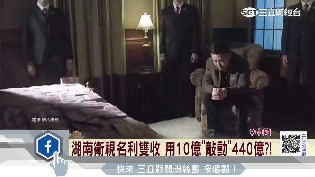陸版「紙牌屋」熱播!收視新高成戲王