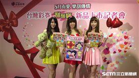 ▲台灣彩券推出新款「520我愛你」刮刮樂。(圖/記者林辰彥攝影)