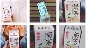 www.instagram.com/explore/tags/義美奶茶/