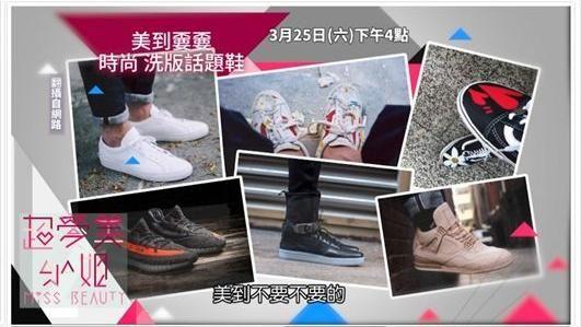 只靠一雙鞋 讓你成為IG矚目焦點