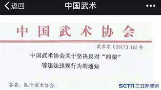 中國武術協會通知全國 約架違背武德