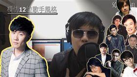 神模仿12位歌手「告白氣球」 (圖/Jaster Fong授權使用)