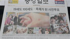 南韓「中央日報」5日在頭版頭條以「19歲也是100歲也 是--成為慶典的總統大選提前投票」標題,刊出了包括 藝人劉在石(右上)等提前投票後的自拍照。 中央社記者姜遠珍首爾攝  106年5月5日