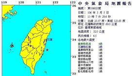 20170505,花蓮,地震(圖/翻攝自中央氣象局)