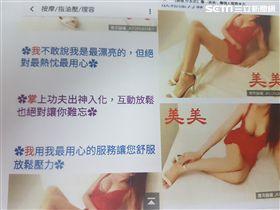 黎女化名美美在捷克論壇上刊載性感惹火的應召廣告,吸引尋芳客上門。(圖/翻攝畫面)