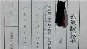結婚,伴侶,另一半,請假,工作,家事,男女(爆料公社 http://www.bc3ts.com/post/369)