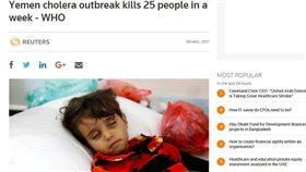 葉門霍亂(圖/翻攝自Zawya) https://www.zawya.com/mena/en/story/Yemen_cholera_outbreak_kills_25_people_in_a_week-ZAWYA20170509103803/