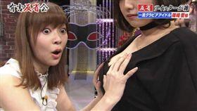 篠崎愛G奶「真胸測試」 指原莉乃嚇歪臉 (圖/翻攝自Dailymotion)