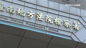 台南地方法院檢察署,台南地院