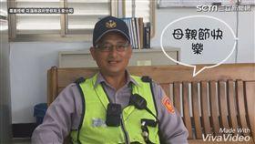 警員透過鏡頭表達感謝。