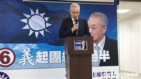 吳敦義、國民黨主席(圖/記者陳彥宇攝)