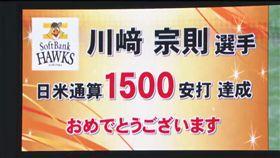 川崎宗則達成生涯第1500支安打。(圖/翻攝太平洋聯盟TV)