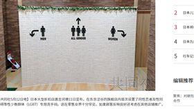日唐吉訶德澀谷旗艦店 性別友善廁所 https://china.kyodonews.net/news/2017/05/e6ac1d137eef-lgbt.html
