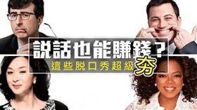 打敗脫口秀女王歐普拉,十大超人氣脫口秀冠軍是? (Images Source: content 、 kknews 、 img 、 much 、 esq)