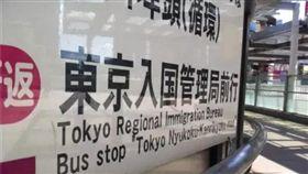 以往日本政府生硬的標準,還不見得能取得夢寐以求的「永住簽證」資格。(圖/翻攝自網路)