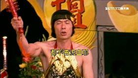 豬哥演乩童1800