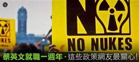 蔡政府執政一週年!比年金改革更被網友關心的三大政策是? (Images Source: fsv 、 pts)