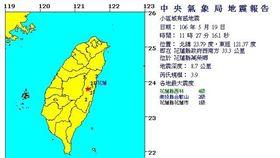 16:9 地震報告/上午11:27發生有感地震 最大震度4級 圖/翻攝自中央氣象局 http://www.cwb.gov.tw/V7/earthquake/Data/local/ECL0519112739.htm