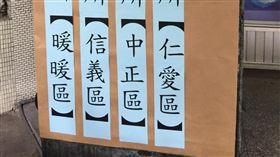 郝龍斌競選辦公室提供