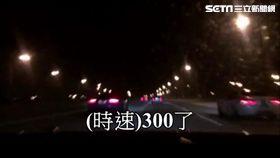 跑車,飆車,競速,國道3號,時速,高鐵,行車紀錄器,翹牌器,車牌